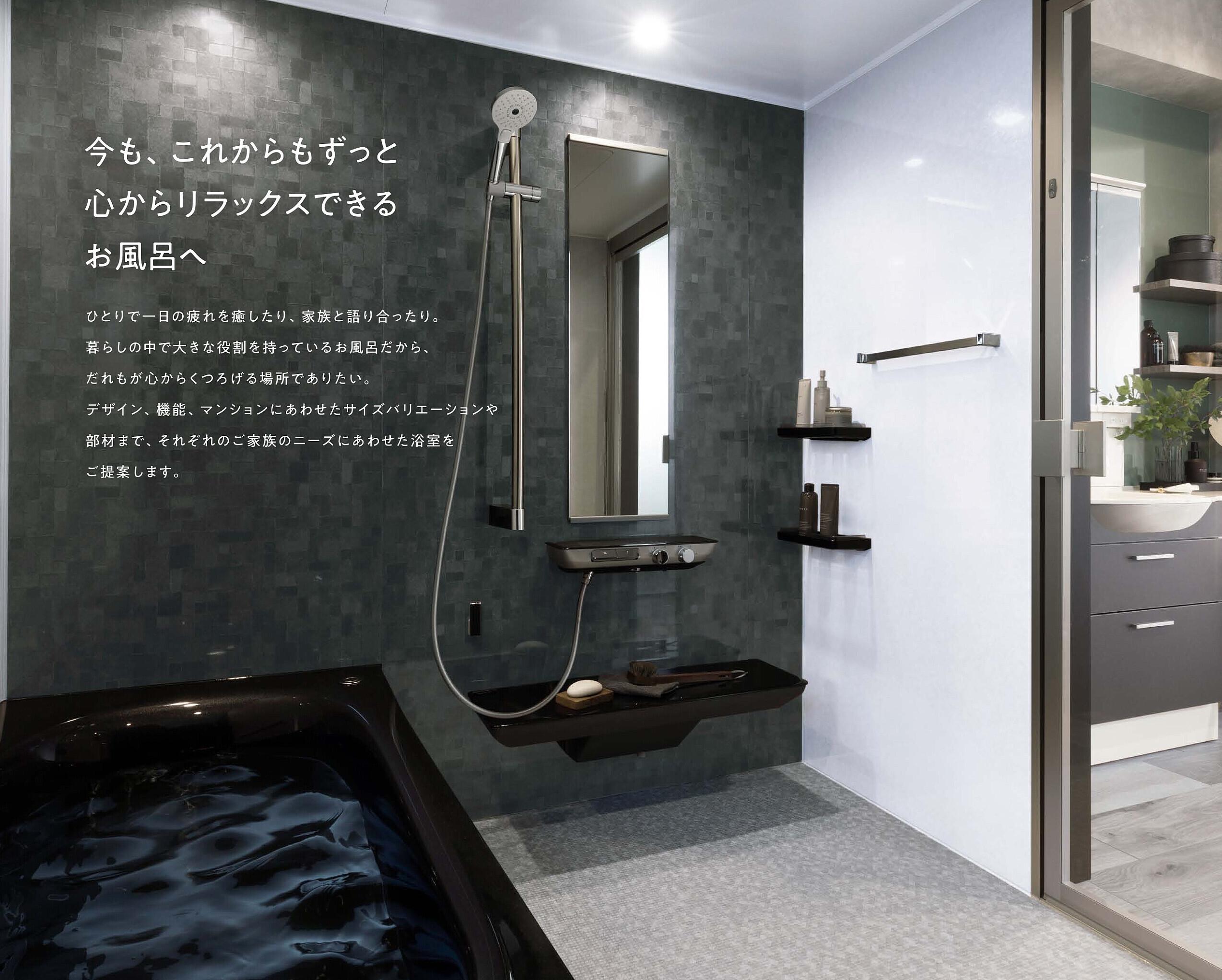 TOTO ユニットバス お風呂 リフォーム マンションリモデル WYシリーズ
