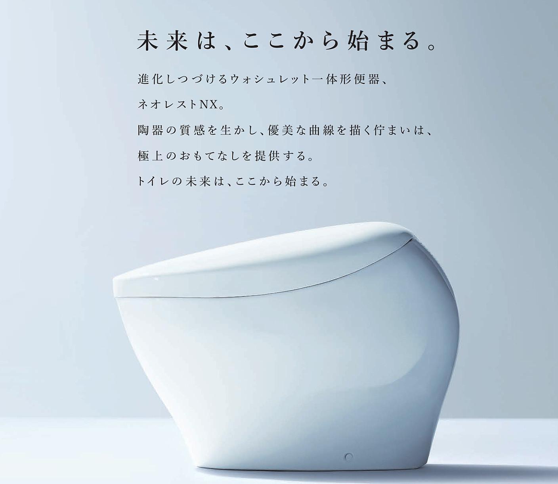 TOTO ウォシュレット一体形便器 ネオレスト リフォーム トイレ