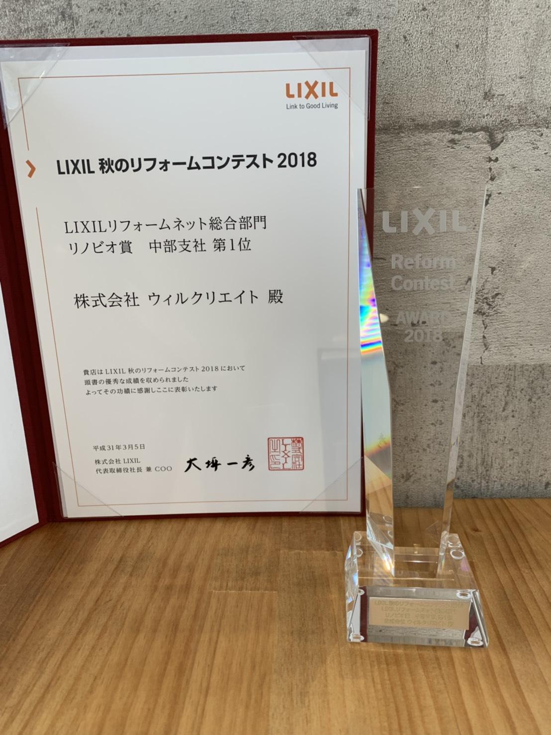 LXIL リフォームコンテスト受賞