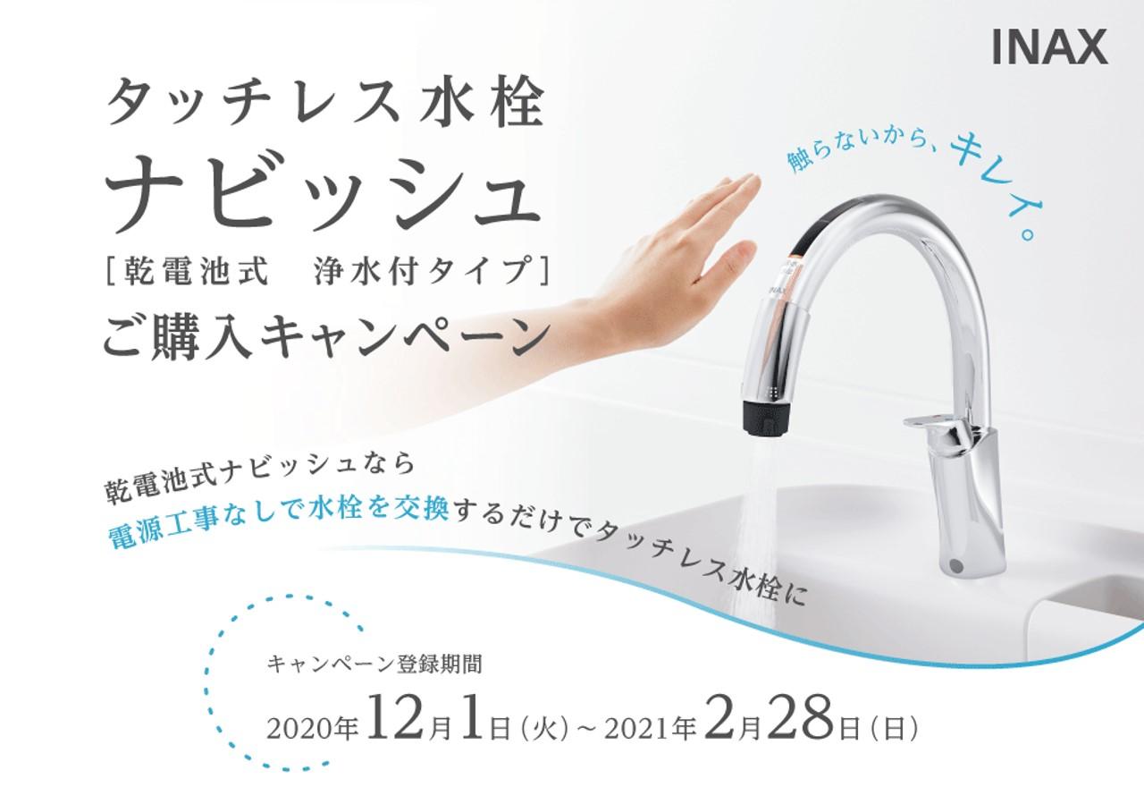 LIXIL~タッチレス水栓 ナビッシュ[時間電池式 浄水付タイプ]ご購入キャンペーン~の画像